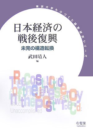 Post-war reconstruction of the Japanese economy -