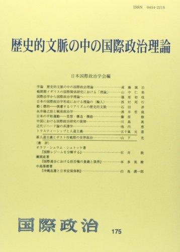 Rekishiteki bunmyaku no naka no kokusai seiji riron: Nihon Kokusai Seiji Gakkai.