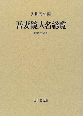 Azumakagami jinmei soran: Chushaku to kosho (Japanese Edition): Motohisa Yasuda
