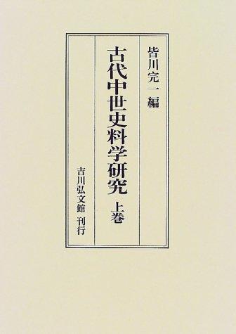 Kodai Chusei Shiryogaku Kenkyu: Kan ichi Minagawa