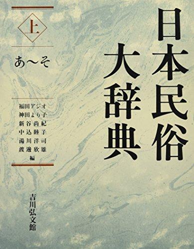 9784642013321: Nihon minzoku daijiten (Japanese Edition)