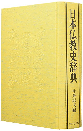9784642013345: Nihon Bukkyo shi jiten