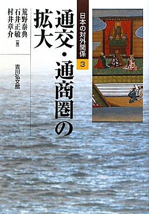 """TsuÌ""""koÌ"""", tsuÌ""""shoÌ""""ken no kakudai: Yasunori Arano; Masatoshi Ishii; ShoÃŒ"""