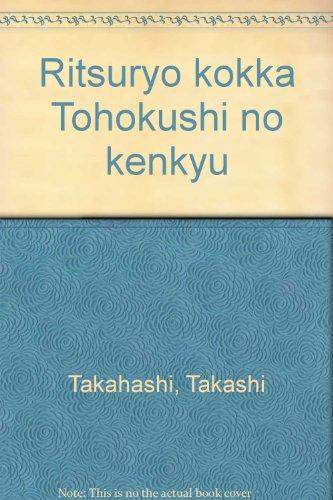 Ritsuryo kokka Tohokushi no kenkyu (Japanese Edition): Takashi Takahashi