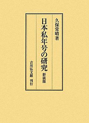 9784642029063: Nihon shinengo no kenkyu.