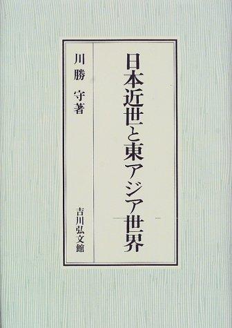 Nihon kinsei to Higashi Ajia sekai (Japanese: Mamoru Kawakatsu