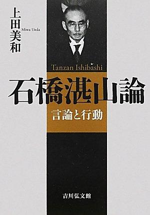 """Ishibashi Tanzan ron : genron to koÌ""""doÌ"""": 2012. editor: ToÃŒ""""kyoÃŒ"""""""