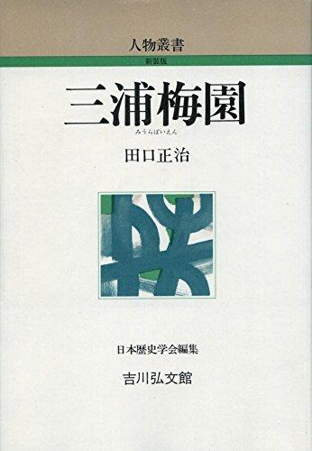 Miura Baien (Jinbutsu sosho) (Japanese Edition): Masaharu Taguchi