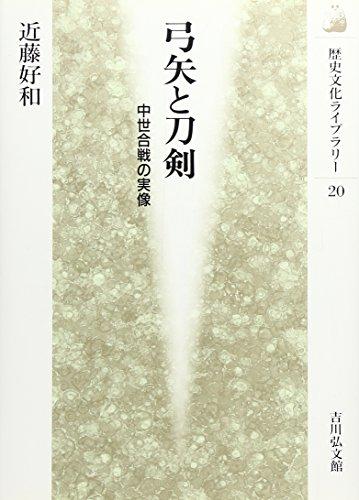 9784642054201: Yumiya to tōken: Chūsei kassen no jitsuzō (Rekishi bunka raiburarī) (Japanese Edition)