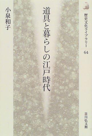 9784642054645: Dogu to kurashi no Edo jidai (Rekishi bunka raiburari) (Japanese Edition) (japan import)
