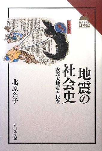 Jishin no shakaishi : Ansei Daijishin to