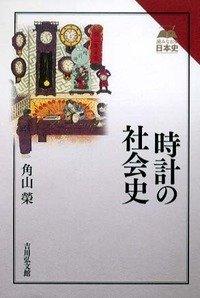 """Tokei no shakaishi: 角山æ"""", 1921- Sakae"""