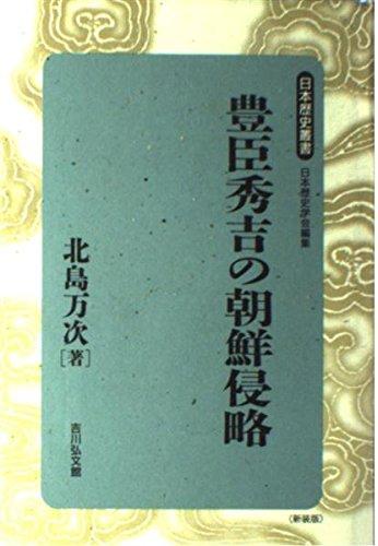 9784642066518: Toyotomi Hideyoshi no Chōsen shinryaku (Nihon rekishi sōsho) (Japanese Edition)