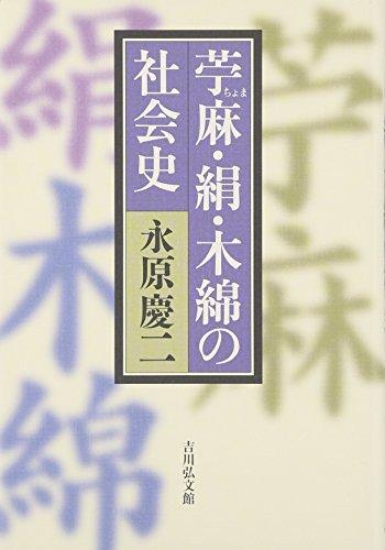 Choma, kinu, momen no shakaishi: Keiji Nagahara