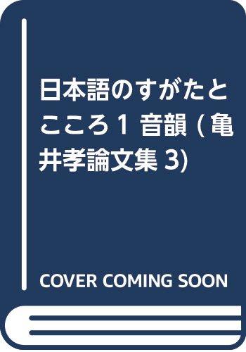 9784642085106: Nihongo no sugata to kokoro (Kamei Takashi ronbunshu) (Japanese Edition)