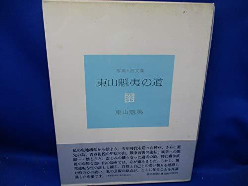 Higashiyama Kaii no michi: Shashin gabunshu (Japanese: Kaii Higashiyama