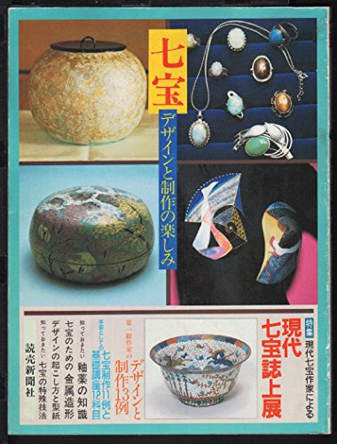 9784643621600: Fun with Cloisonne and Enamel - Design and Production