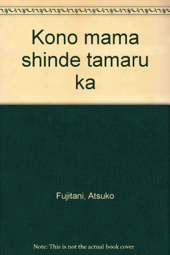 9784643900354: Kono mama shinde tamaru ka (Japanese Edition)