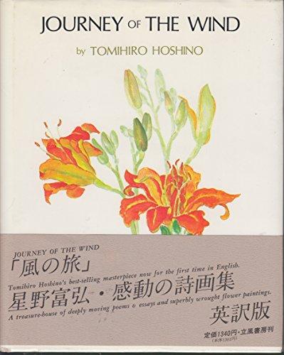 Journey of the Wind: Hoshino, Tomihiro