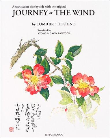 Journey of the Wind: Tomihiro Hoshino