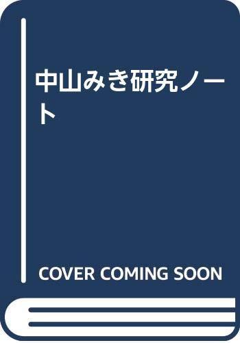 9784651770109: Nakayama Miki kenkyū nōto (Japanese Edition)