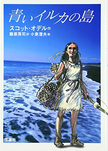 9784652005248: Island of the Blue Dolphins (Japanese Edition)