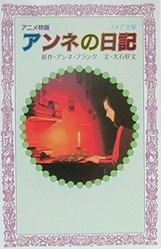9784652074428: Anne no nikki : Anime monogatari