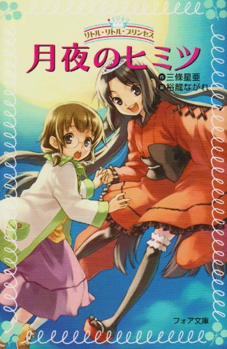 9784652074879: Tsukiyo no himitsu : Ritoru ritoru purinsesu