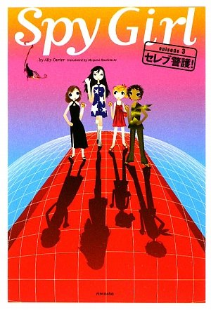 9784652079560: Don't Judge A Girl By Her Cover (Gallagher Girls) (Japanese Edition)