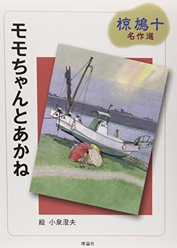 9784652200520: Momochan to akane.