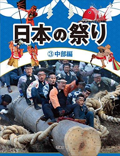 9784652200766: Nihon no matsuri. 3 (Chubuhen).