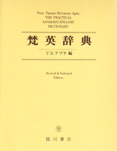 9784653000389: Practical Sanskrit-English Dictionary