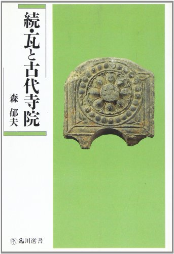 9784653025849: 続・瓦と古代寺院 (臨川選書)