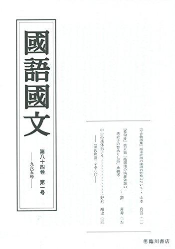 """Kokugo kokubun : 84-1: KyoÌ""""to Daigaku."""
