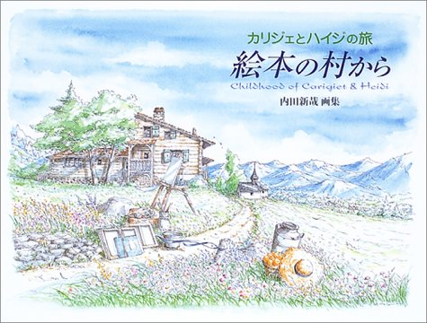 Childhood of Carigiet and Heidi: Shinya Uchida