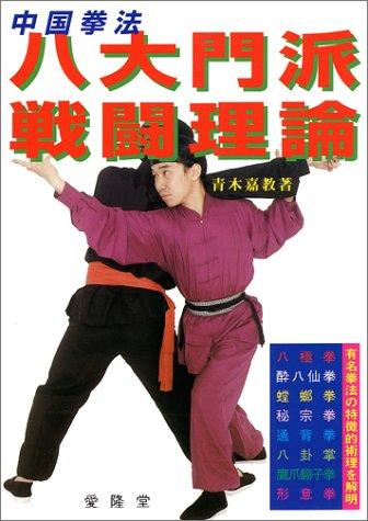 9784750202204: 中国拳法 八大門派戦闘理論―有名拳法の特徴的術理を解明