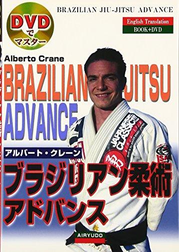 Burajirian jiujitsu adobansu = Brazilian jiu-jitsu advance: Alberto Crane