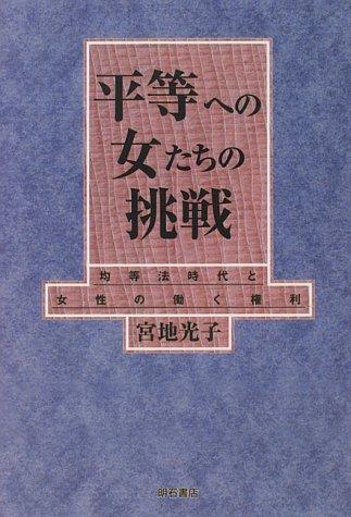 Byodo e no onnatachi no chosen: Kintoho: Mitsuko Miyachi