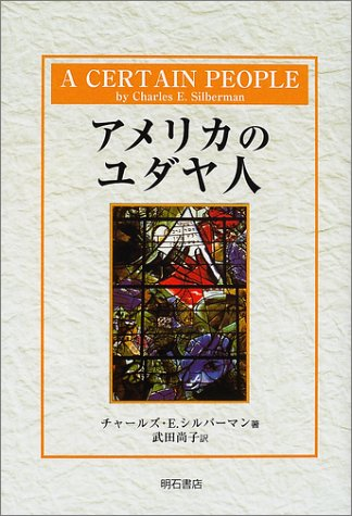 9784750314600: A Certain People [In Japanese Language]