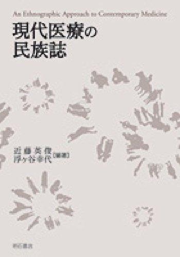 9784750318646: Gendai iryo no minzokushi