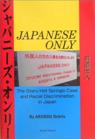 9784750320052: Japanese Only: The Otaru Hot Springs Case and Racial Discrimination in Japan