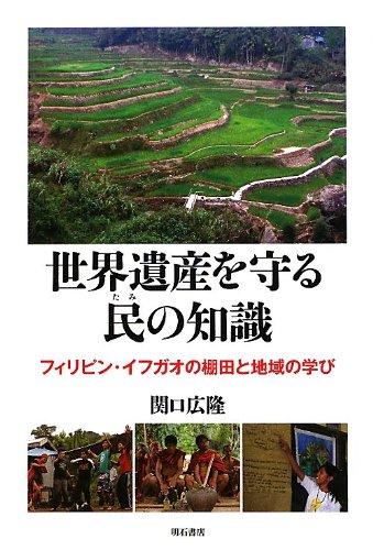 9784750336909: Sekai isan o mamoru tami no chishiki : Firipin ifugao no tanada to chiki no manabi.