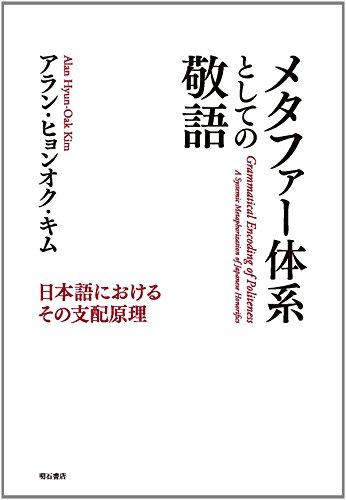 """Metafai"""" taikei to shite no keigo : nihongo ni okeru sono shihai genri = Grammatical encoding ..."""