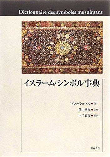 """IsuraÌ""""mu shinboru jiten: 2014.10 editor: ToÃŒ"""