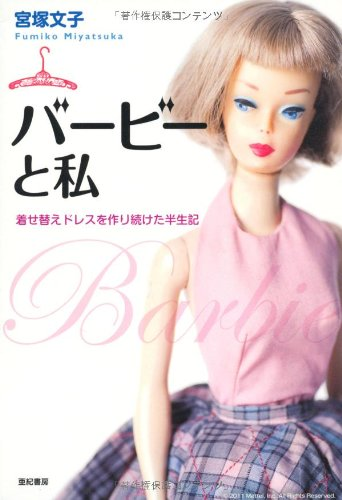 9784750511054: I Barbie and - half a lifetime mentioned that continued to make the dress dress-up