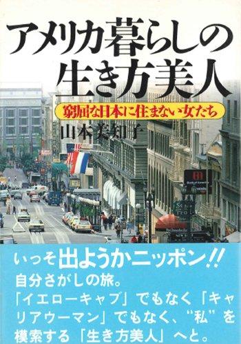 9784750593012: アメリカ暮らしの生き方美人―窮屈な日本に住まない女たち