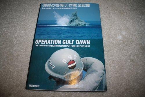 "9784750980133: ""Wangan no Yoake"" sakusen zenkiroku: Kaijō Jieitai Perushawan Sōkai Haken Butai no 188-nichi = Operation Gulf Dawn : the 188 day Overseas Minesweeper Force development (Japanese Edition)"
