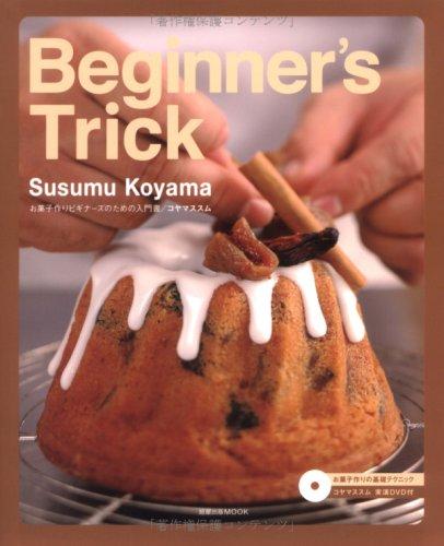9784751107348: Beginner's Trick_お菓子作りビギナーズのための入門書 (旭屋出版MOOK)