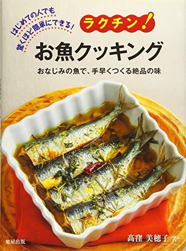9784751111383: ラクチン!お魚クッキング―はじめての人でも驚くほど簡単にできる!おなじみの魚で、手早くつくる絶品の味