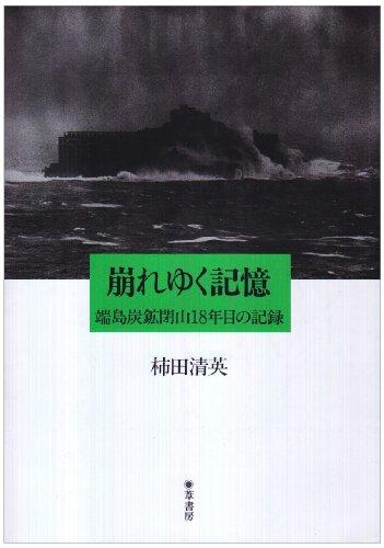 9784751205037: Kuzureyuku kioku: Hashima Tanko heizan 18-nenme no kiroku (Japanese Edition)